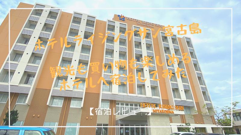 ホテルライジングサン宮古島 観光も買い物も楽しめるホテルへ宿泊してみた【宿泊レビュー】