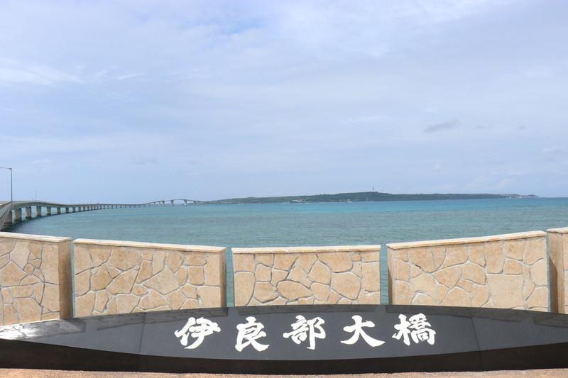 宮古島観光スポット伊良部大橋へ