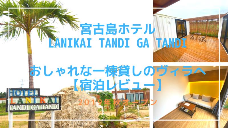 宮古島ホテルLANIKAI TANDI GA TANDI おしゃれな一棟貸しのヴィラへ宿泊してみた【宿泊レビュー】