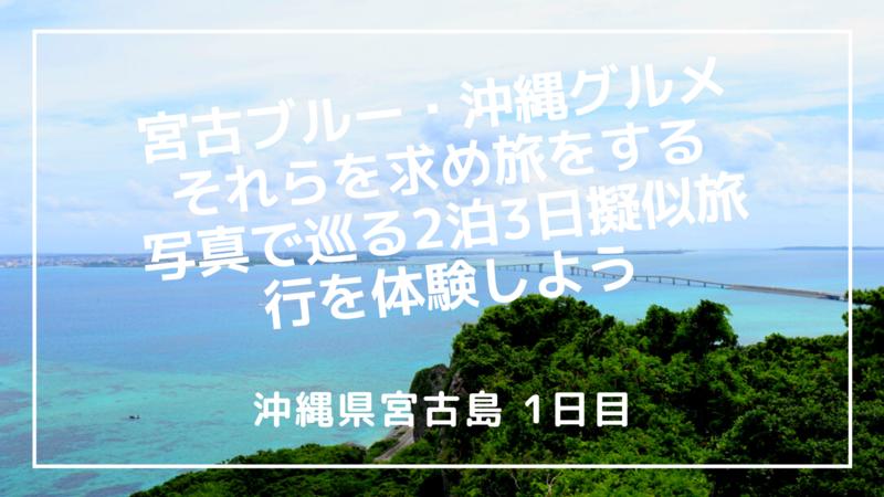 沖縄県宮古島 宮古ブルーと沖縄グルメを求め旅をする 写真で巡る2泊3日擬似旅行を体験 1日目