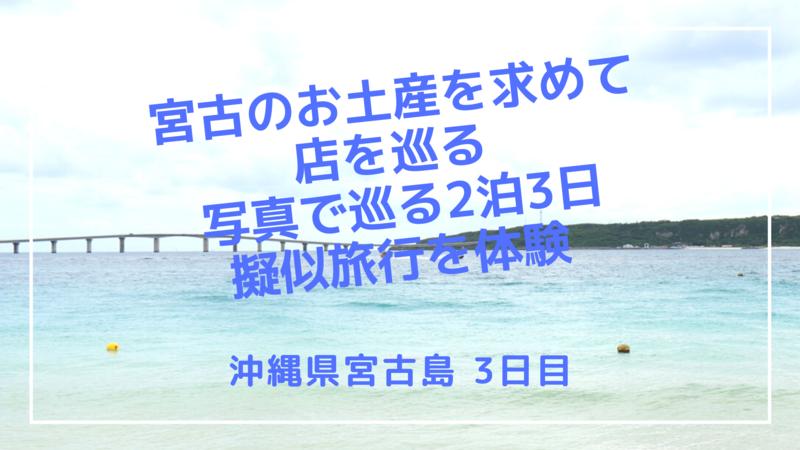 沖縄県宮古島 宮古のお土産を求めて店を巡る 写真で巡る2泊3日擬似旅行を体験 3日目