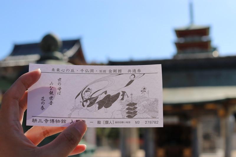 まずは入り口で券を買おうと思ったら「耕三寺」と「未来心の丘」はセットだった
