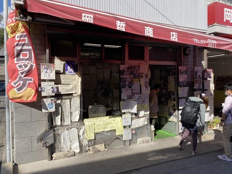 「しおまち商店街」にある「岡哲商店」県外からコロッケを求めてやってくる