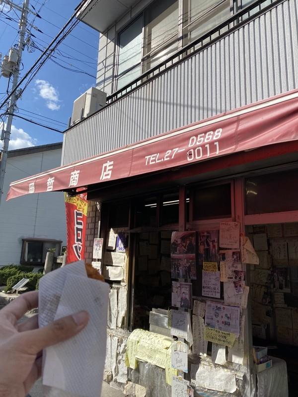 「岡哲商店」のコロッケ