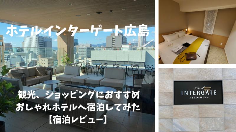 ホテルインターゲート広島 観光、ショッピングにおすすめのおしゃれホテルへ宿泊してみた【宿泊レビュー】