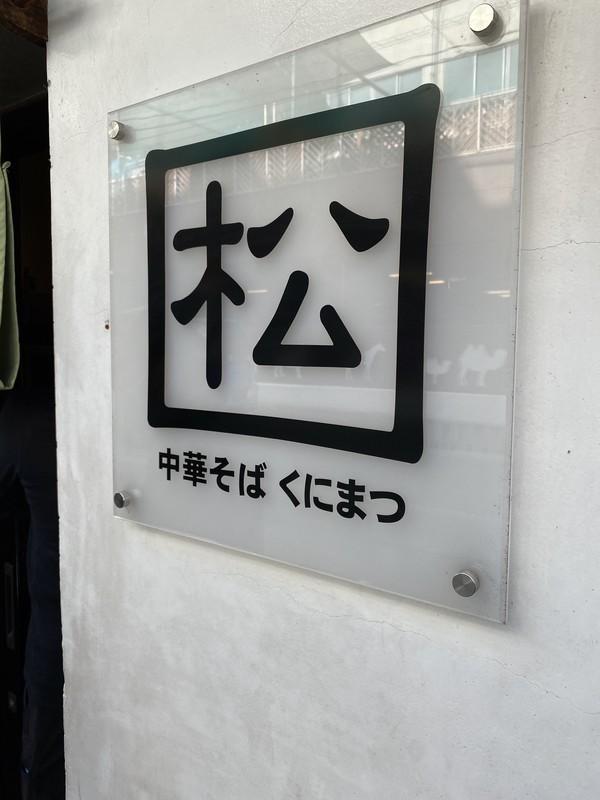 広島「中華そばくにまつ」