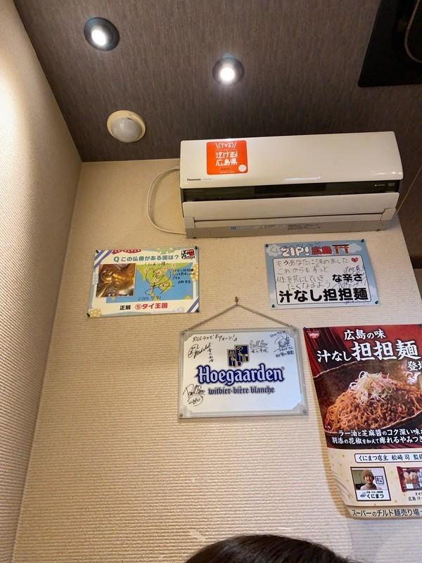 「中華そばくにまつ」の汁なし坦々麺ZIPでも紹介