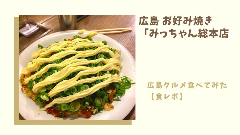 広島にきたらやっぱりお好み焼き 「みっちゃん総本店」へ行って広島グルメ食べてみた【食レポ】