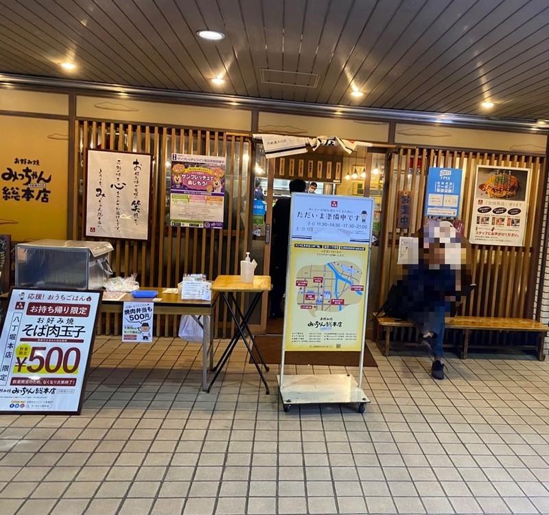 広島にきたらやっぱりお好み焼き 「みっちゃん総本店」八丁堀店