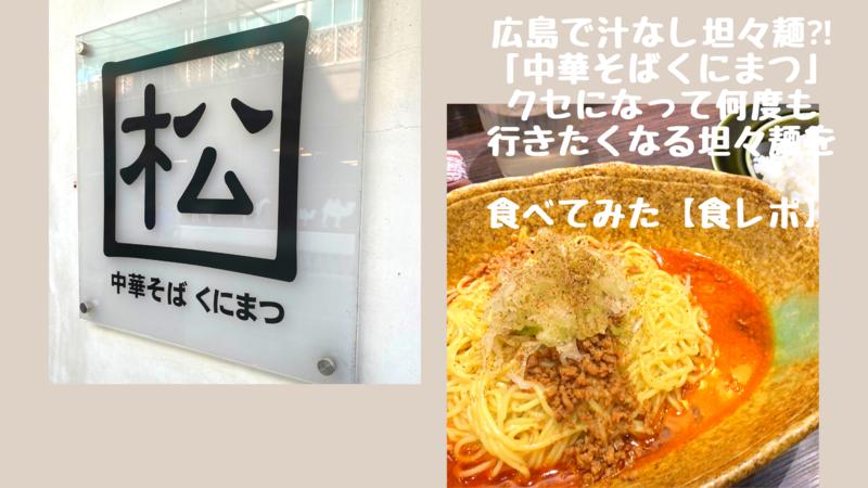 中華そばくにまつ 広島で汁なし坦々麺⁈クセになって何度も行きたくなる坦々麺を食べてみた【食レポ】