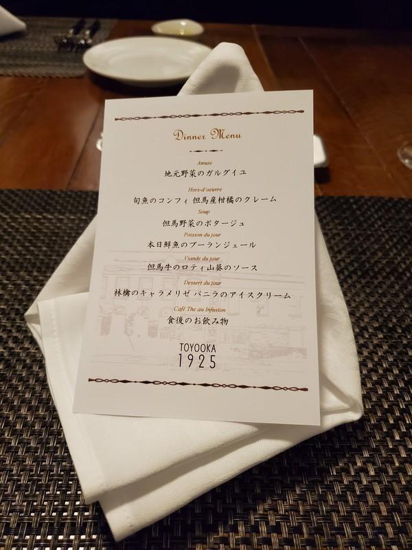 オーベルジュ豊岡1925の夕食のコース料理内容 メニュー