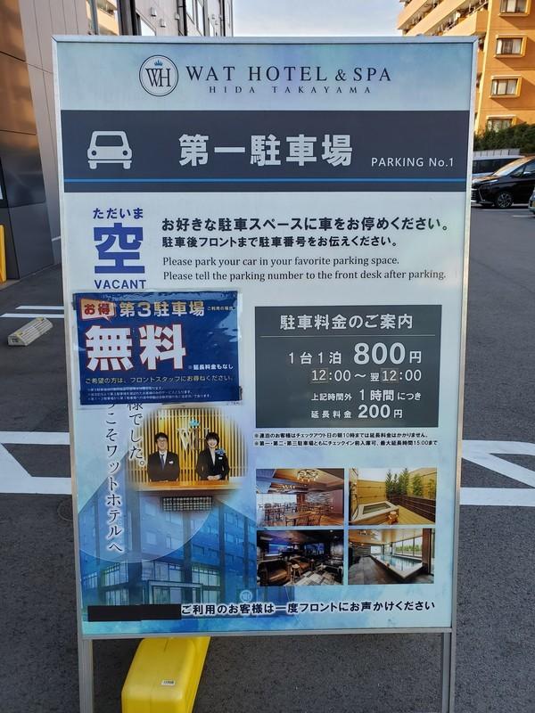 ワットホテル&スパ飛騨高山駐車場