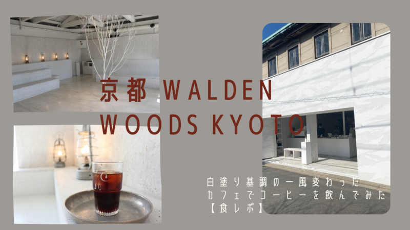 京都 Walden Woods Kyoto 白塗り基調の一風変わったカフェでコーヒーを飲んでみた【食レポ】