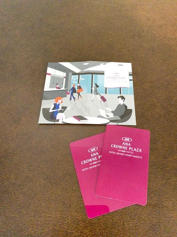 最後にANAクラウンプラザホテルグランコート名古屋に泊まってみたいなという方へ