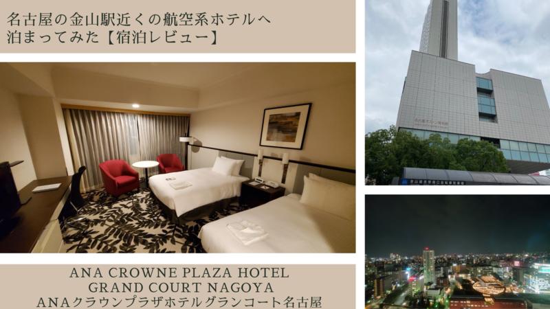 ANAクラウンプラザホテルグランコート名古屋  金山駅近くの航空系ホテルへ泊まってみた【宿泊レビュー】