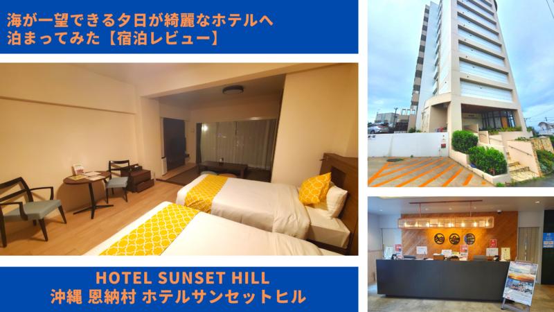沖縄 恩納村 ホテルサンセットヒル  海が一望できる夕日が綺麗なホテルへ泊まってみた【宿泊レビュー】