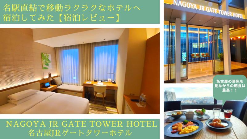 名古屋JRゲートタワーホテル 名駅直結で移動ラクラクなホテルへ宿泊してみた【宿泊レビュー】