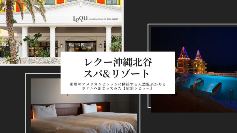 レクー沖縄北谷スパ&リゾート 那覇のアメリカンビレッジに隣接する天然温泉があるホテルへ泊まってみた【宿泊レビュー】