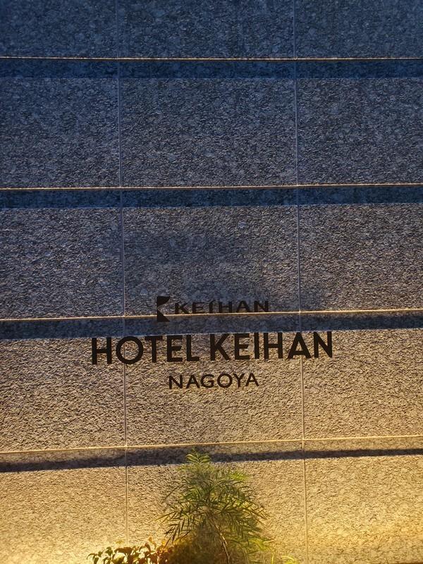 最後にホテル京阪名古屋スーペリアツインルームに泊まってみたいなという方へ