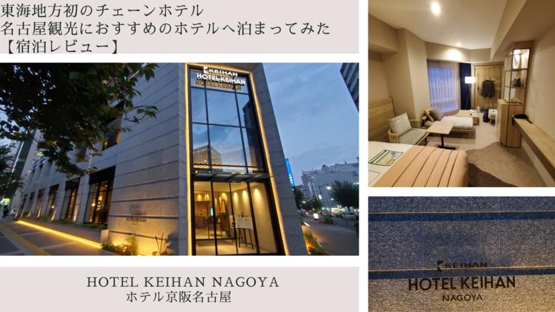 ホテル京阪名古屋 東海地方初のチェーンホテル 名古屋観光におすすめのホテルへ泊まってみた【宿泊レビュー】