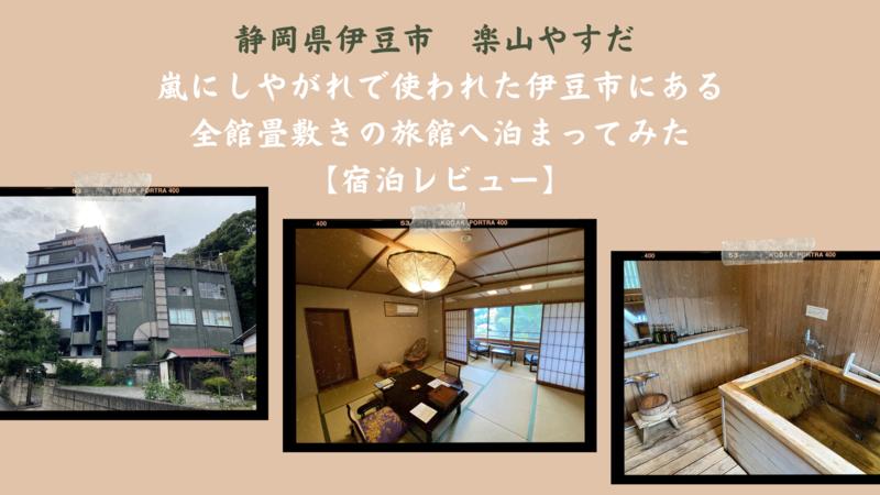 楽山やすだ 嵐にしやがれで使われた伊豆市にある全館畳敷きの旅館へ泊まってみた【宿泊レビュー】