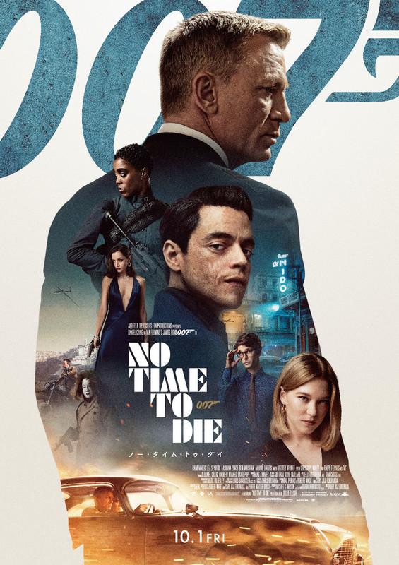 007 ノータイムトゥダイ (NO TIME TO DIE)まさかの結末に一同騒然⁈ダニエルクレイグ最終作(ネタバレあり)