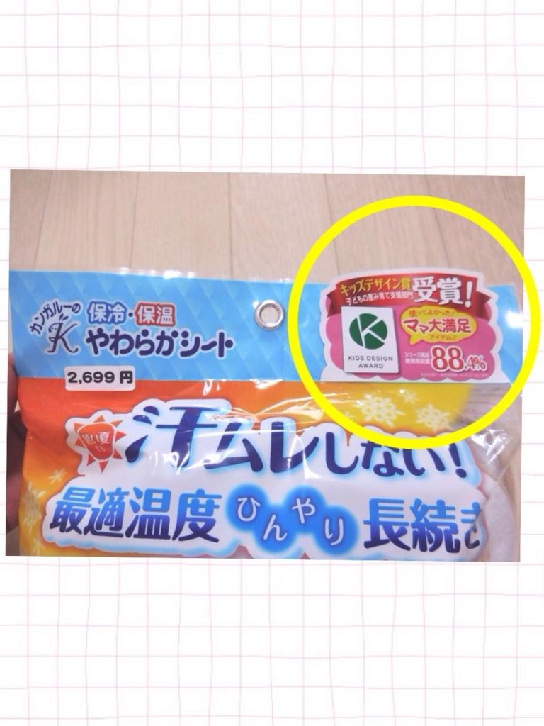 f:id:shinzobyomama:20160730202054j:plain