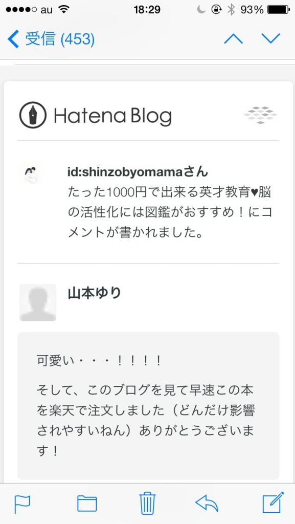 f:id:shinzobyomama:20160808183016j:plain