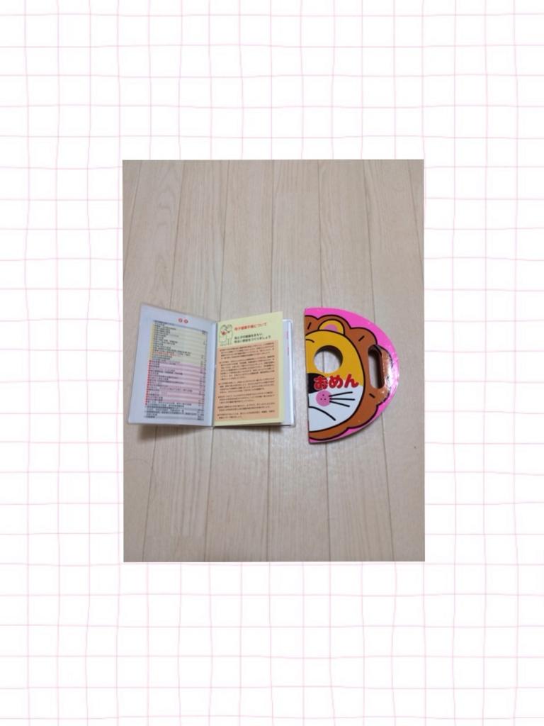 f:id:shinzobyomama:20160815233628j:plain