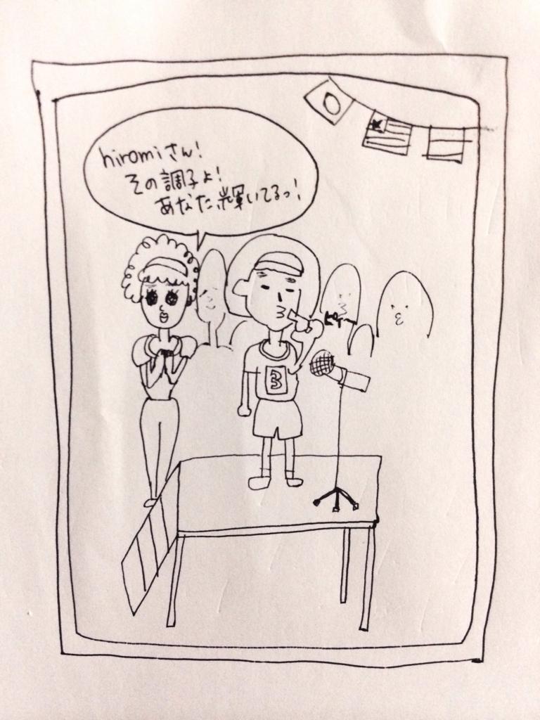 f:id:shinzobyomama:20160826002224j:plain