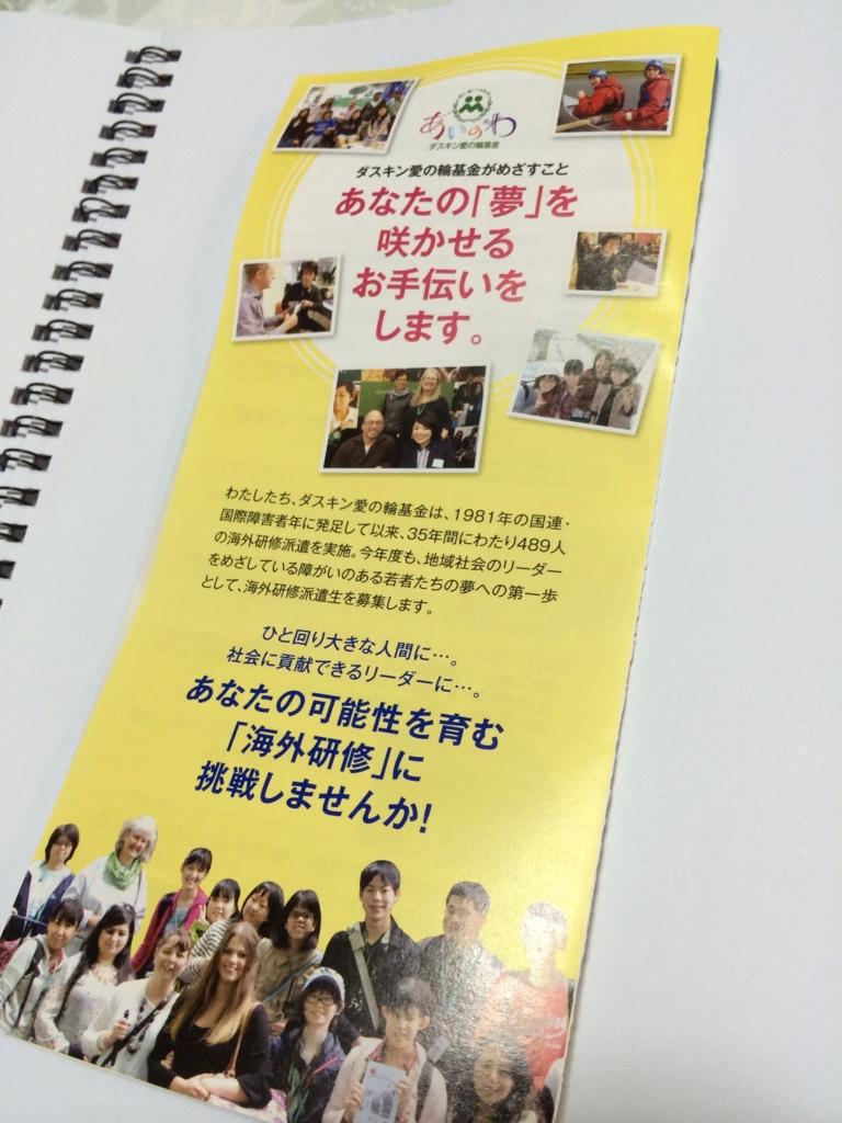 f:id:shinzobyomama:20160923154903j:plain