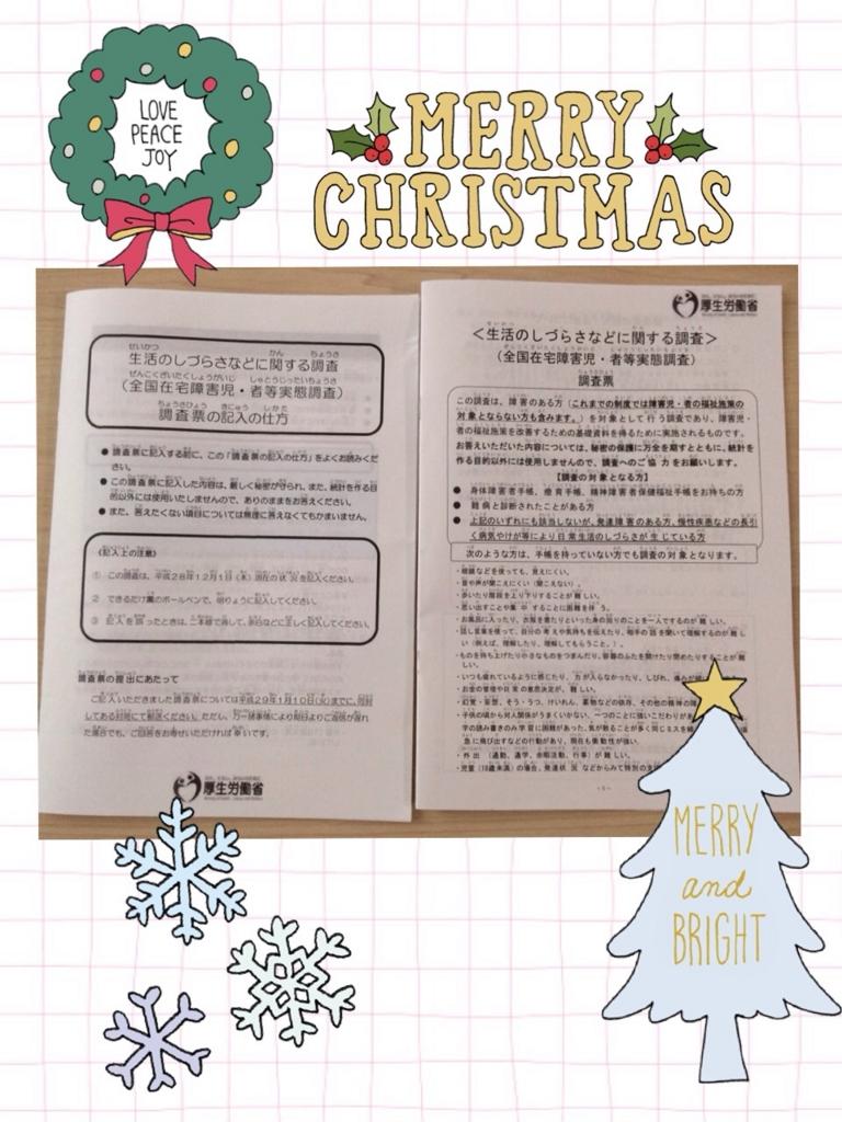 f:id:shinzobyomama:20161220143834j:plain
