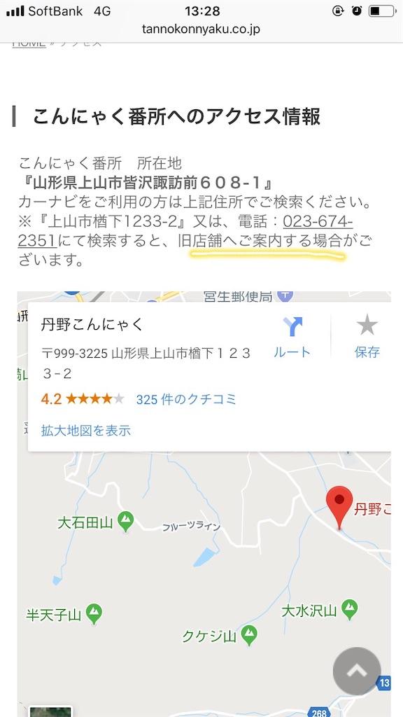 f:id:shinzobyomama:20181225141024j:plain