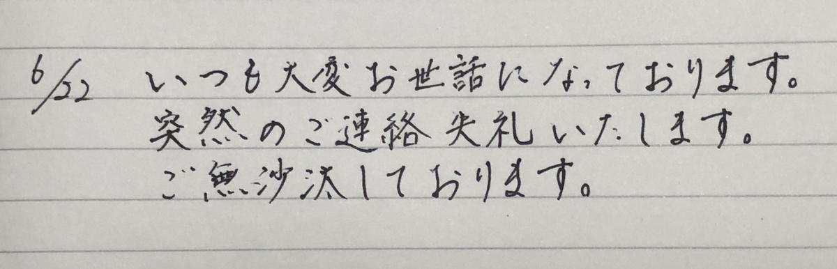 f:id:shioaji78:20200622214511j:plain