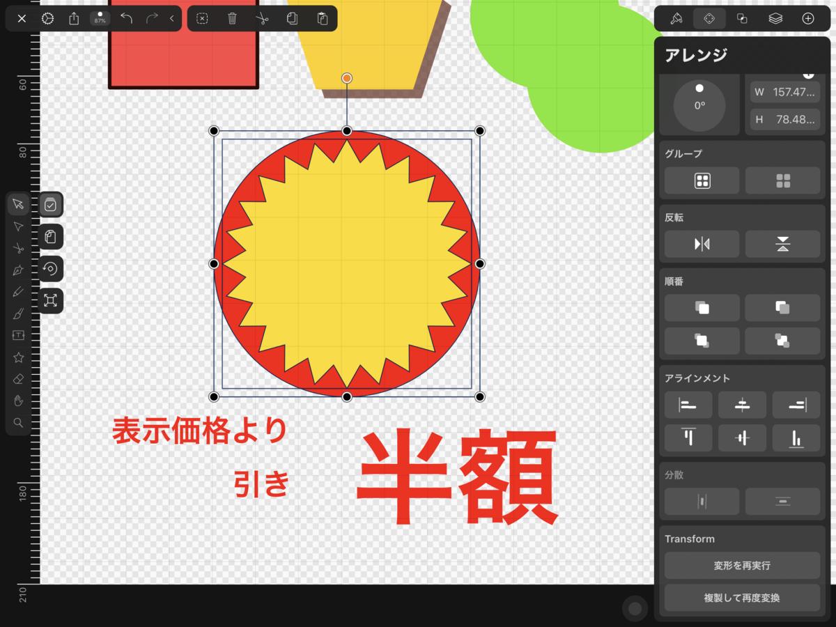 f:id:shioaji78:20200712172042p:plain