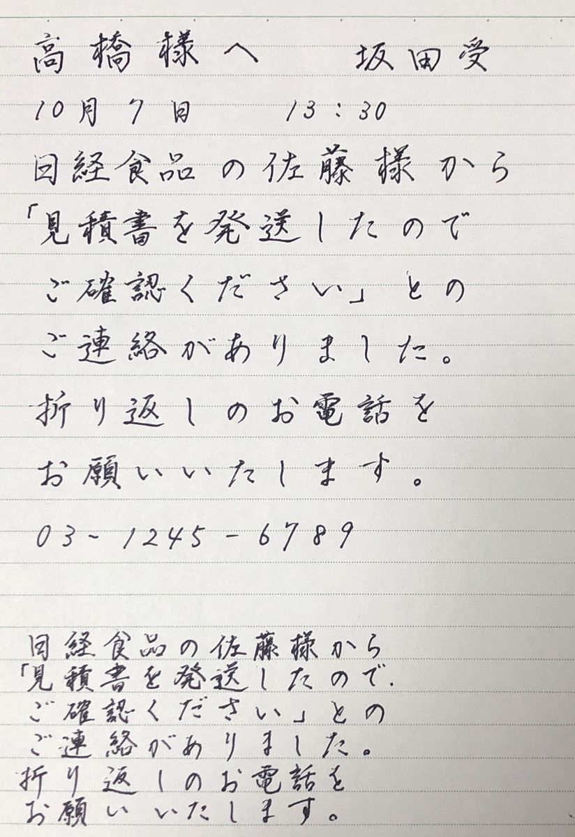 f:id:shioaji78:20200818213250j:plain