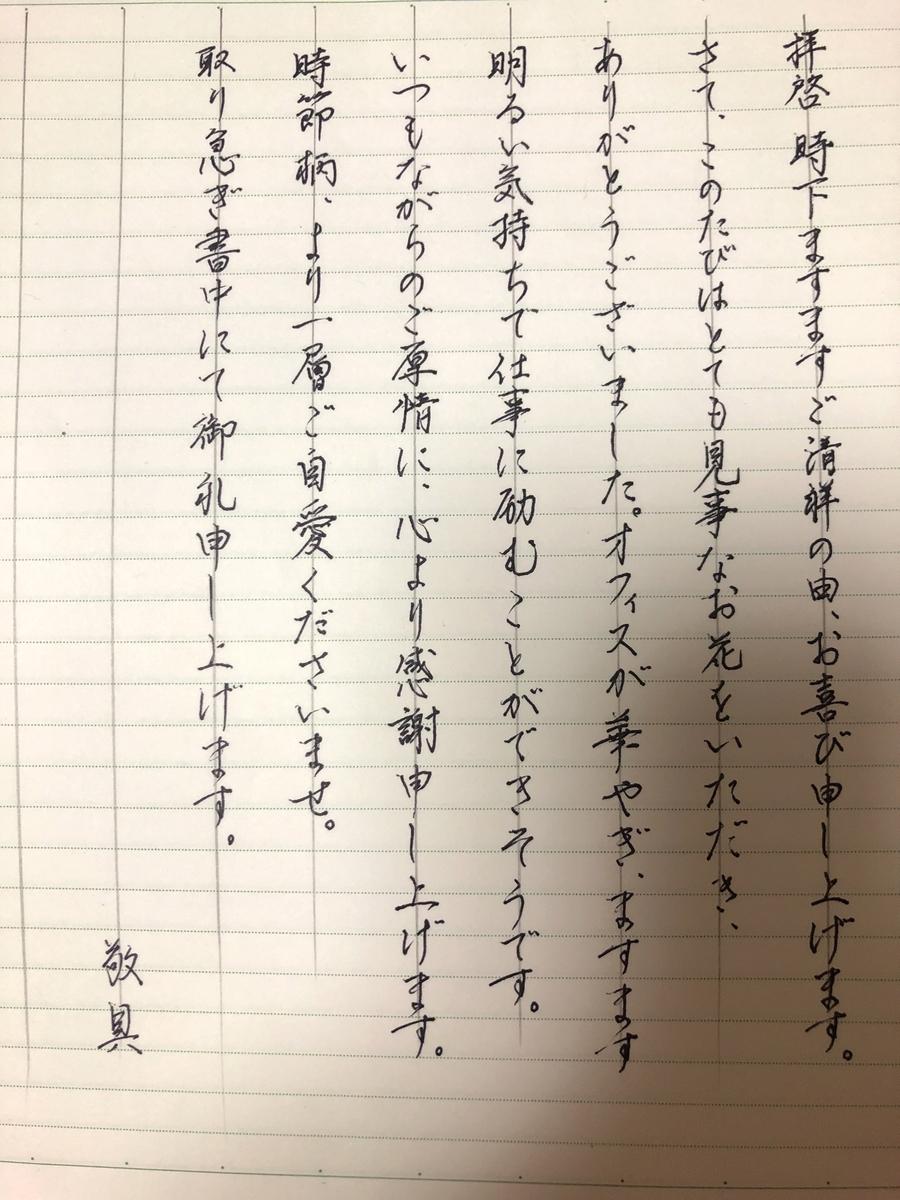 f:id:shioaji78:20200830194729j:plain