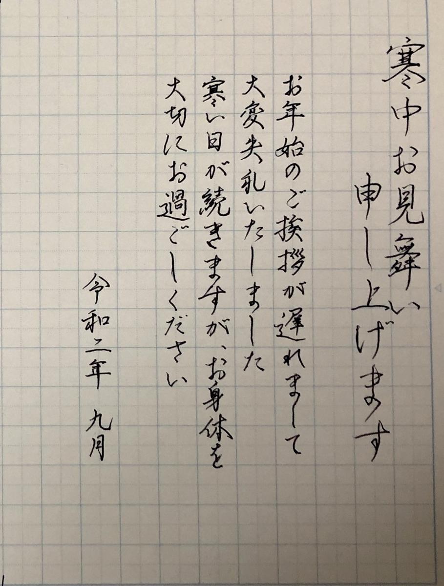 f:id:shioaji78:20200922202913j:plain
