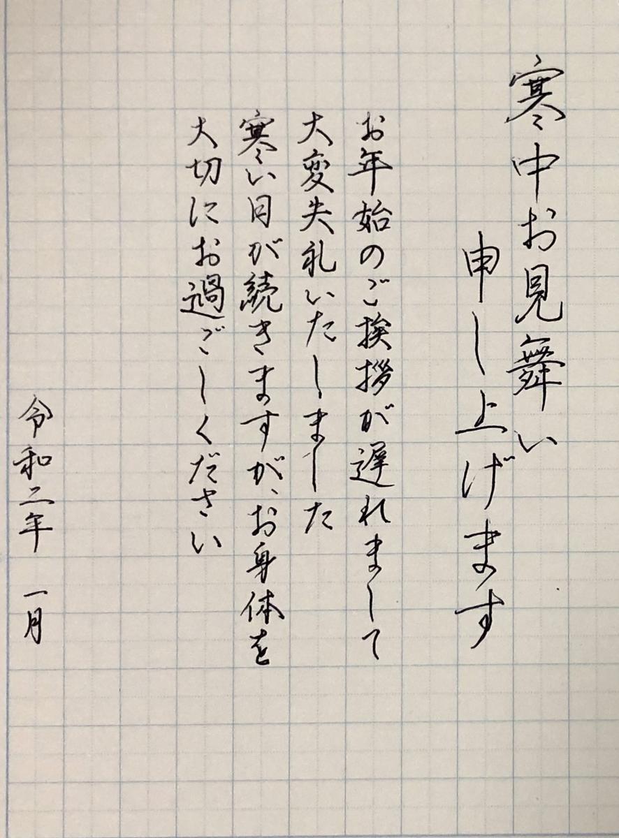 f:id:shioaji78:20200922203109j:plain