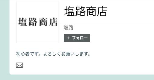 f:id:shioaji78:20201002151030p:plain