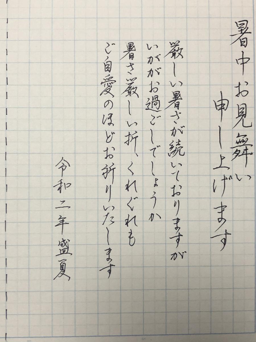 f:id:shioaji78:20201019182722j:plain