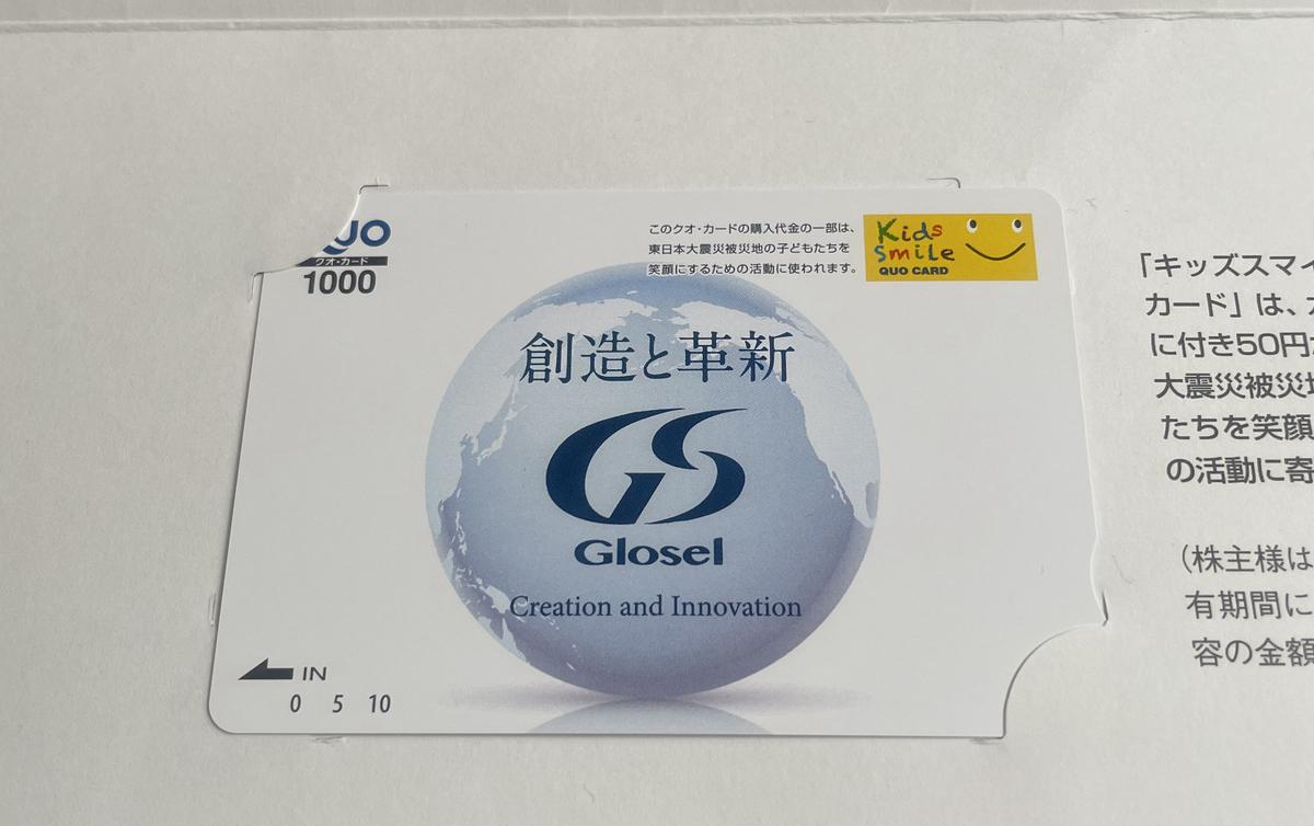 f:id:shioaji78:20210716133543j:plain