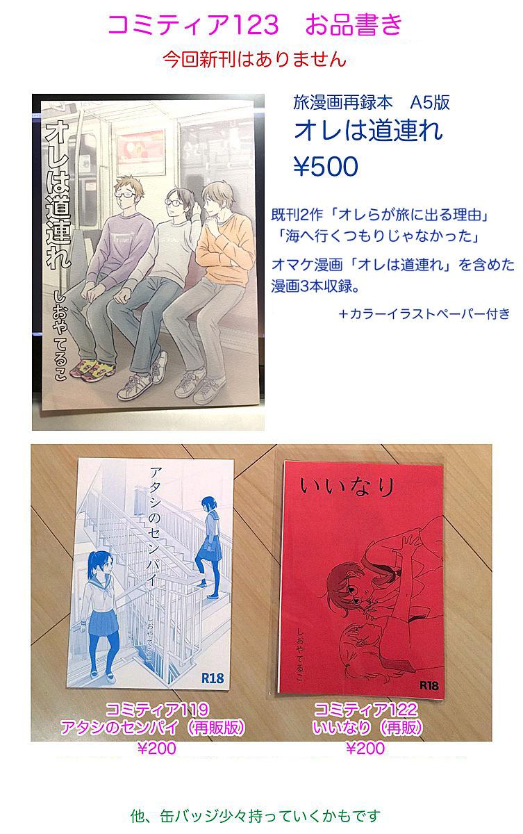 f:id:shiochin:20180209232747j:image:w600