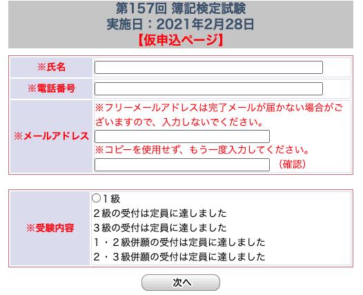 f:id:shiofutatsumami:20210123151216p:plain