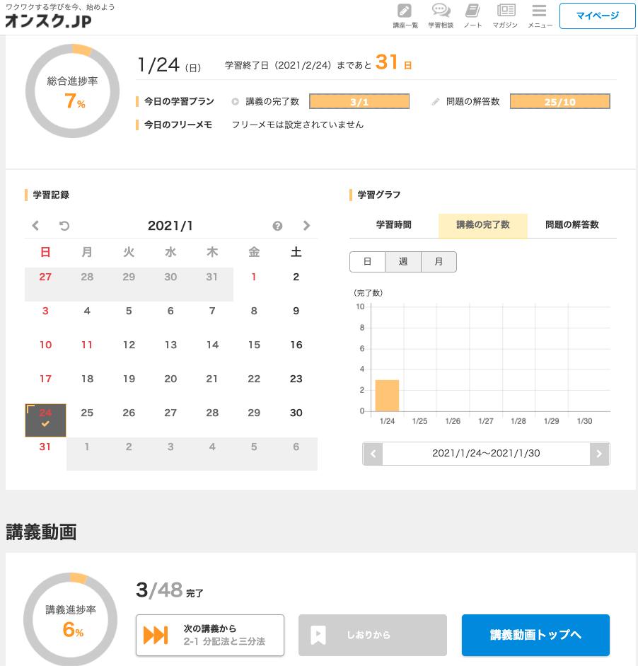 f:id:shiofutatsumami:20210124150617p:plain