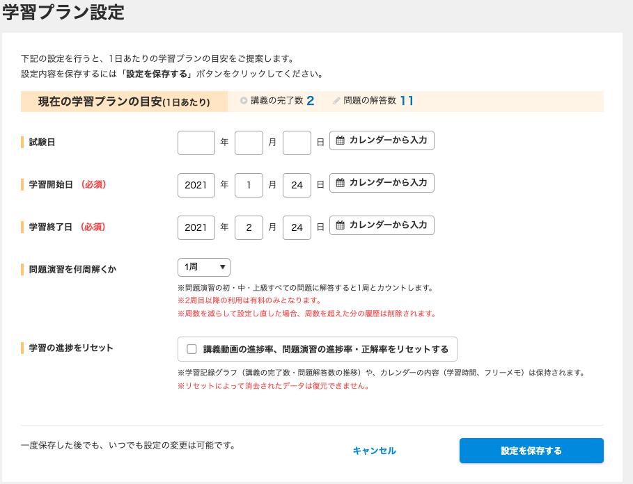 f:id:shiofutatsumami:20210124151628p:plain
