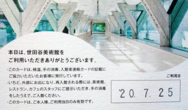 f:id:shiohitorinomi:20200726141703j:image