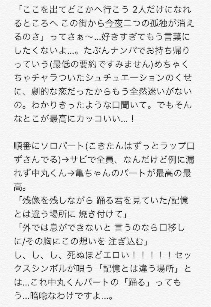 f:id:shiokara_maru:20181101230447j:image