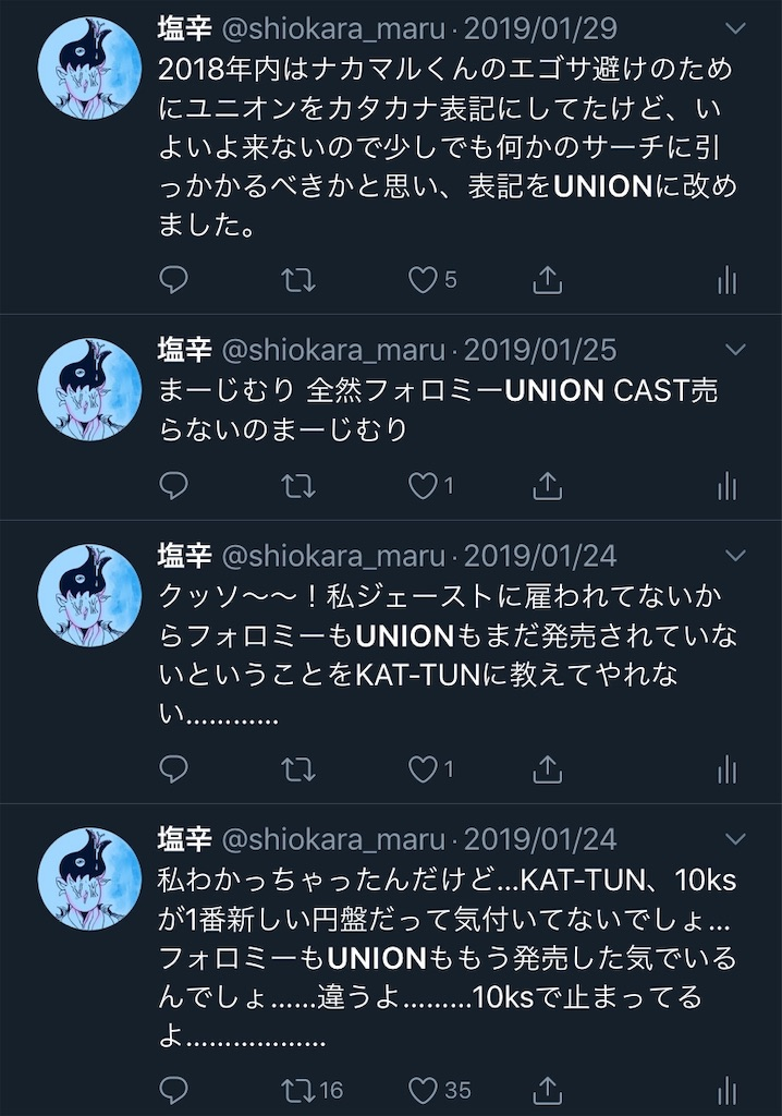 f:id:shiokara_maru:20190220192251j:image