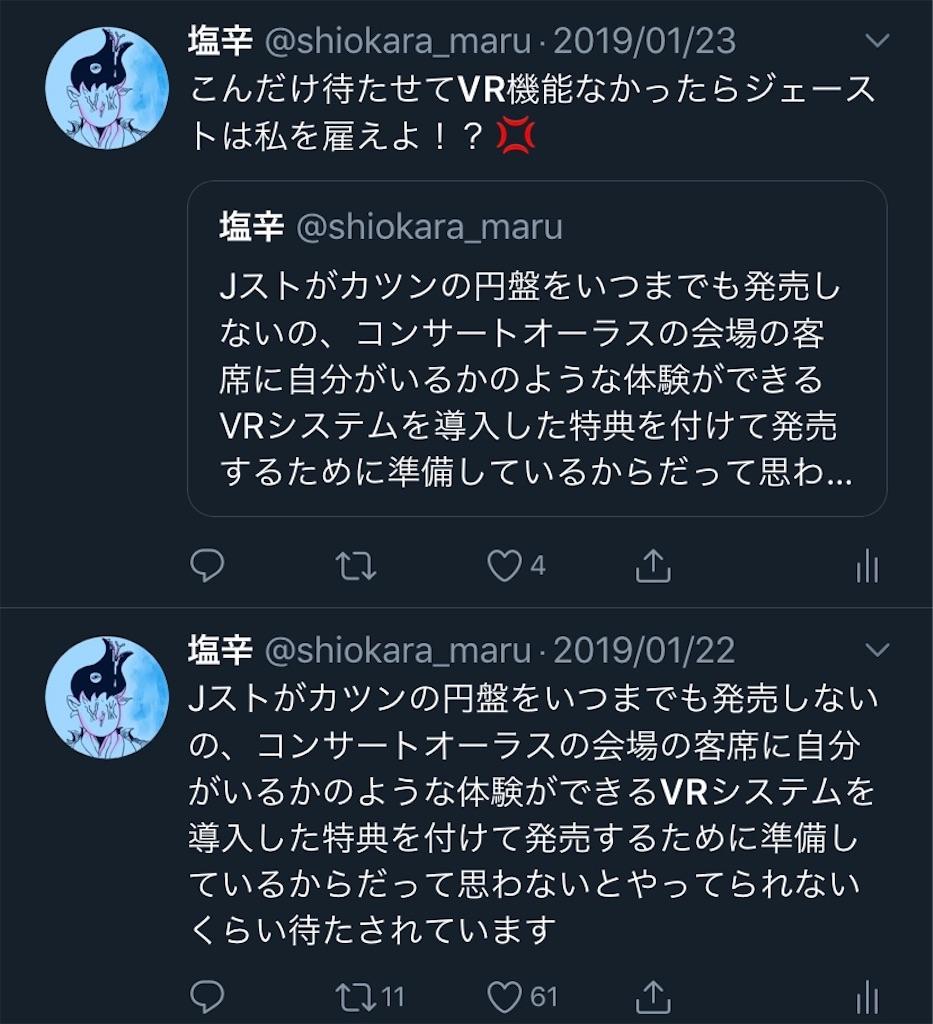 f:id:shiokara_maru:20190220193014j:image